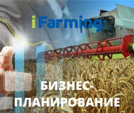 iFarming – осуществляет подготовку технико-экономических обоснований и бизнес-планов инвестиционных проектов в агропромышленном комплексе (АПК)