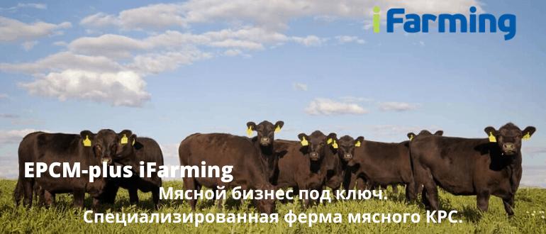 ЕРСМ-контракт с iFarming позволяет создать агробизнес с гарантированной рентабельностью не менее 30% и сэкономить не менее 50% времени на подготовку и реализацию инвестиционного проекта.