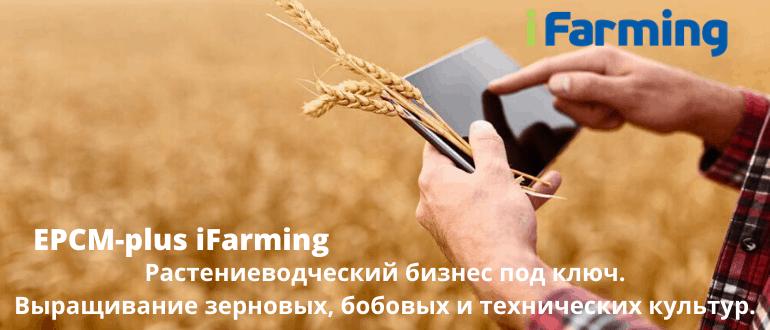 """ООО """"Интеллектуальное животноводство"""" создает под ключ бизнес в сельском хозяйстве с гарантией достижения запланированных в бизнес-плане параметров."""