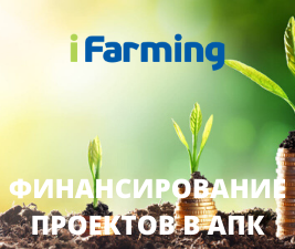 iFarming - мы знаем как финансировать инвестиционные проекты в АПК
