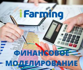 Разработка финансовых моделей для сельскохозяйственных инвестиционных проектов.