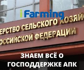 iFarming (ООО «Интеллектуальное животноводство») – осуществляет подбор оптимальных источников финансирования реализации инвестиционного проекта с учетом минимизации использования собственных средств инициатора.