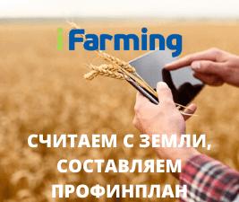 iFarming – создает высокоэффективные сельскохозяйственные проекты с рентабельностью не менее 30%, за счет точного экономического обоснования подобранной технологии и профессиональной международной команды. iFarming – экономит до 30% инвестиционных затрат от первичной сметы и не менее 50% времени на подготовку и реализацию проекта.