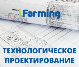 Разработка технологических проектов в сельском хозяйстве